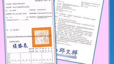 倍麗兒牙齒美白貼片是由知名廠商製造,擁有全球專利