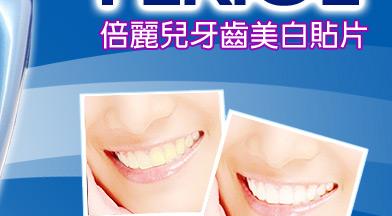 倍麗兒牙齒美白貼片